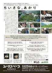 2014年1月25日 渋谷にて公開決定!