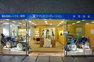 株式会社ヤマシタコーポレーション