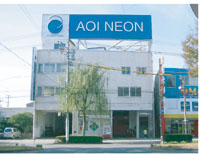 アオイネオン株式会社