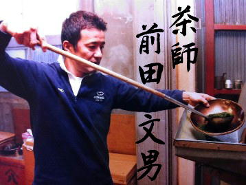 茶師 前田文男氏
