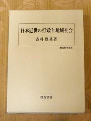 第12回「德川賞」