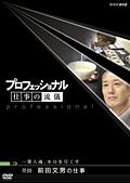 NHKプロフェッショナル