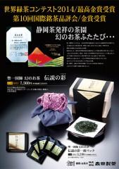 聖一国師 幻のお茶 伝説の彩 パンフレット