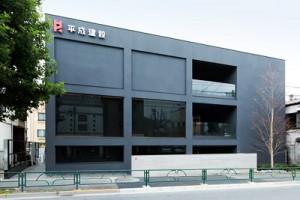 株式会社平成建設 世田谷支店