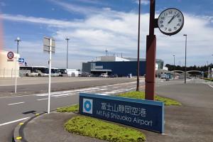 富士山静岡空港株式会社