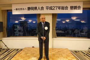 藤田弘道 名誉会長