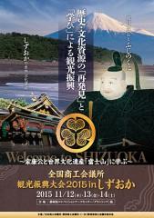 H27.11.12~14 全国商工会議所観光振興大会inしずおか