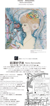 前澤妙子展 -Notre-Demoiselle-
