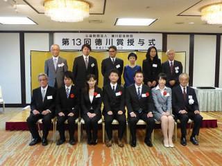 第13回「德川賞」授与式
