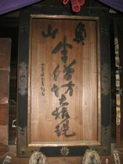 半僧坊真殿にある『奥山半僧坊大権現』の字は勝海舟の揮毫