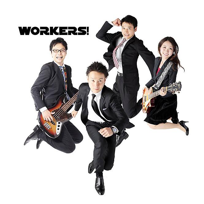 社労士バンドWORKERS!