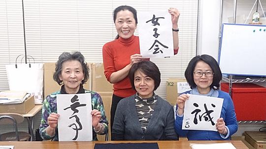一般社団法人静岡県人会女子会 第二回「井戸端会」