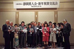 平成29年 新年祝賀交流会 報告