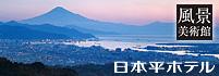 株式会社日本平ホテル