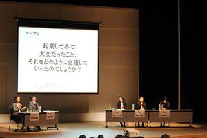 経産省 女性起業家等支援ネットワーク構築事業シンポジウムin静岡
