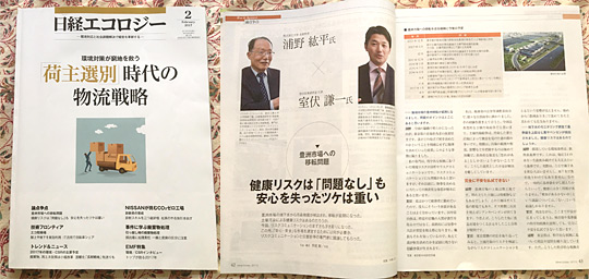日経エコロジー2月号「論点争点」で豊洲市場移転問題について対談
