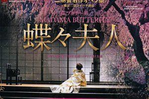 オペラ鑑賞会「蝶々夫人」