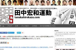 田中宏和運動のホームページ