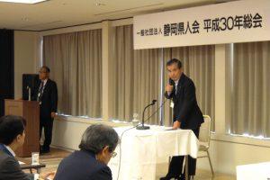 平成30年 通常総会・懇親会 報告_002