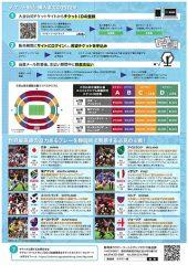 ラグビーワールドカップ静岡県ガイド