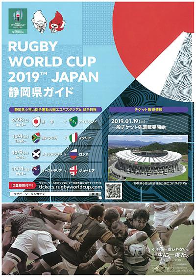 ラグビーワールドカップ2019を静岡県で観戦しませんか?