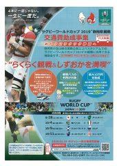 ラグビーワールドカップ交通費助成事業