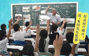 富士の国づくりキッズ・スタディ・プログラム