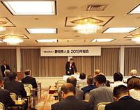 一般社団法人静岡県人会「2020年総会」ご案内