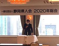 2020年 通常総会 報告