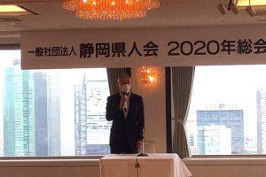 2020年通常総会・懇親会報告