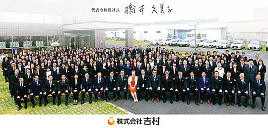 株式会社吉村