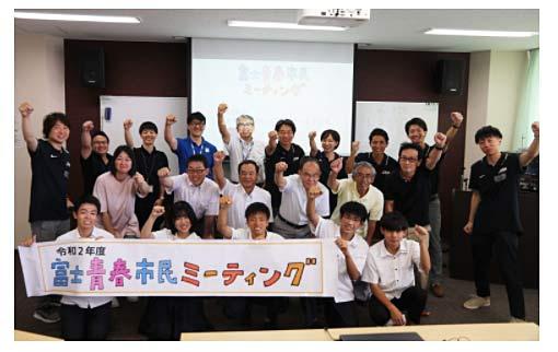 富士青春市民ミーティング in Fuji