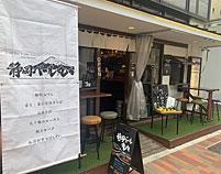 静岡バール丸々 (旧ビアバール丸々御徒町店)