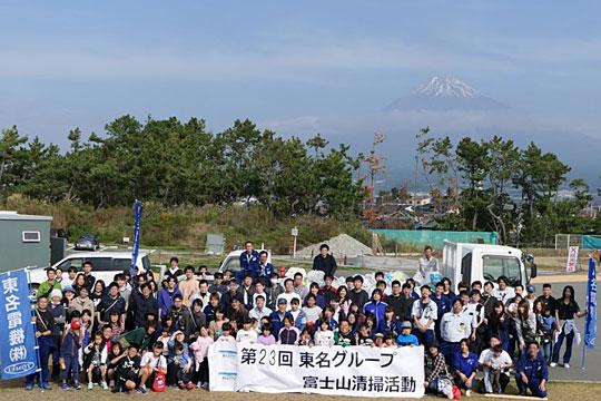 富士山清掃