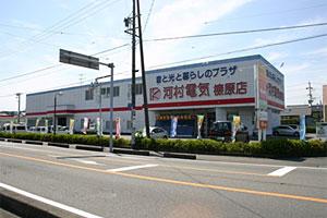 マツヤデンキFC株式会社山崎商会(旧河村電気)